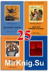 Книга за книгой - Часть 25