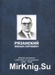 Рязанский Михаил Сергеевич, сборник материалов к 100-летию со дня рождения  ...