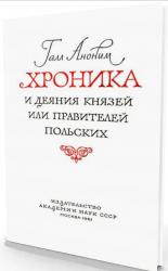 Хроника и деяния князей или правителей польских