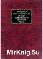 Историко-этимологический словарь современного русского языка - 2 тома