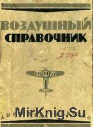 Воздушный справочник