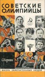 Советские олимпийцы