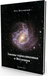 Законы термодинамики и Вселенная