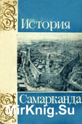 История Самарканда