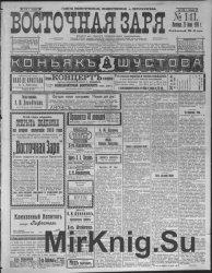 """Архив газеты """"Восточная Заря"""" за 1910 год (128 номеров)"""