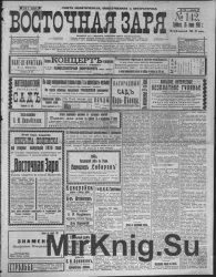 """Архив газеты """"Восточная Заря"""" за 1910 год (128 номеров), продолжение"""