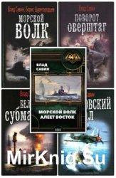 Савин В. - Cобрание сочинений (47 книг)