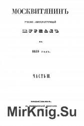 """Архив журнала """"Москвитянин"""" за 1849-1856 годы (32 номера)"""