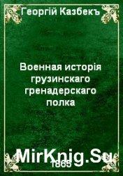 Военная история грузинского гренадерского Е.И.В. Великого князя Константина ...