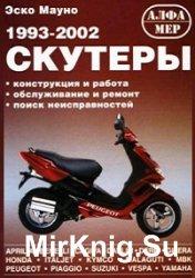 Скутеры 1993-2002 гг. выпуска. Устройство, обслуживание и ремонт
