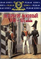 Петербург военный XVIII-XIX веков
