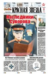 Красная звезда №110 от 03.10.2016