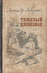Тяжелый дивизион (1956)