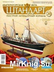 Императорская яхта «Штандарт» №20