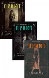 Серия «Приют» (3 книги)