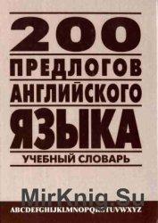 200 предлогов английского языка