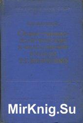 Общественно-политические и философские взгляды Т.Г. Шевченко