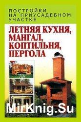 Летняя кухня, мангал, коптильня, пергола: постройки на приусадебном участке