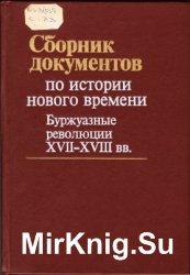Сборник документов по истории Нового времени. Буржуазные революции XVII - X ...