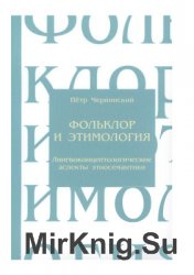 Фольклор и этимология. Лингвоконцептологические аспекты этносемантики