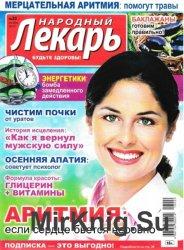 Народный лекарь №20 2016