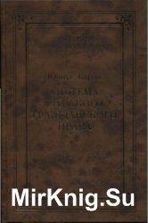 Система римского гражданского права. В 6 кн. Книга 1. Общее учение о правах ...