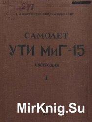 Самолет УТИ Миг-15 (в 2 книгах)