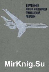 Справочник пилота и штурмана гражданской авиации
