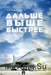 Дальше. Выше. Быстрее: воспоминания о работе в авиапромышленности, о техник ...