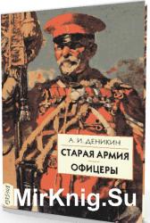 Старая Армия. ОФицеры