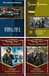 Панченко Рустам - Cобрание сочинений (5 книг)
