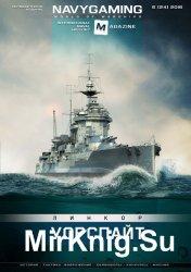 Navygaming №6 (октябрь 2016)