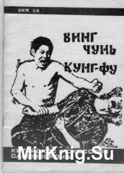 Винг Чунь Кунг-фу