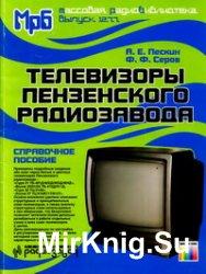 Телевизоры Пензенского радиозавода. Справочное пособие