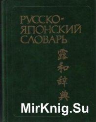 Русско-японский словарь (1988)