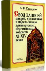Свод записей писцов, художников и переплетчиков древнерусских пергаменных к ...