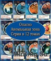 """Серия """"Опасно! Аномальная зона"""" (12 книг)"""