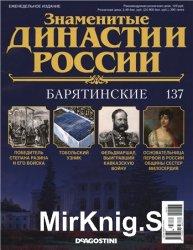 Знаменитые династии России № 137. Барятинские