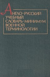 Англо-русский учебный словарь-минимум военной терминологии