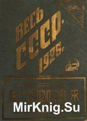 Весь С.С.С.Р. Справочная и адресная книга на 1926 год. Часть 3