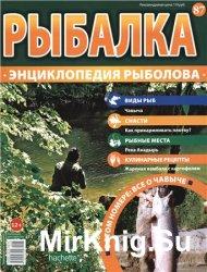 Рыбалка. Энциклопедия рыболова №-87. Чавыча