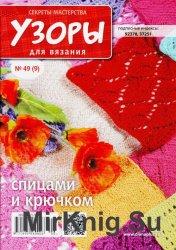 Узоры для вязания. Секреты мастерства №49(9), 2016