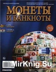 Монеты и Банкноты № 213