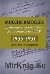 Миссия в Москве. Донесения латвийских дипломатов из СССР, 1935-1937 гг