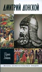 Дмитрий Донской, князь благоверный