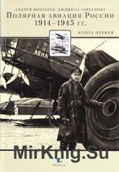 Полярная авиация России. 1914-1945 гг. Книга первая