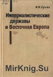 Империалистические державы и Восточная Европа (1945-1965)