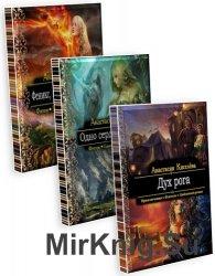 Феникс, восстающий из пепла - Серия из 3 произведений