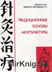 Традиционные основы акупунктуры