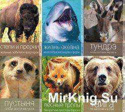 Серия Планета животных (12 книг)